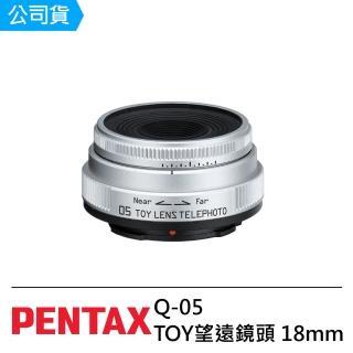 【PENTAX】Q-05 望遠鏡頭 18mm F8(公司貨)