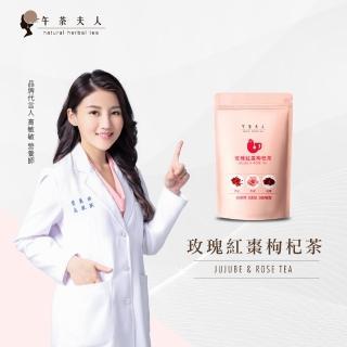 【午茶夫人】玫瑰紅棗枸杞茶10入/袋(自然甘甜 養顏美容)