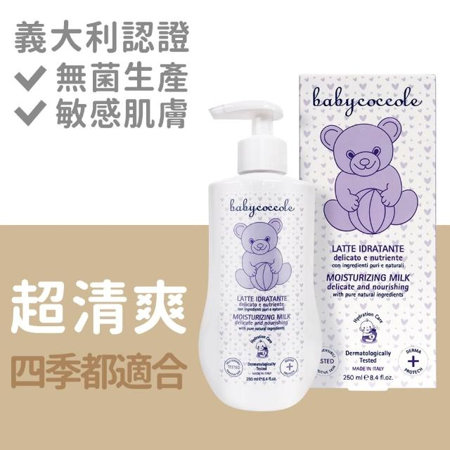 【Babycoccole 寶貝可可麗】清爽保濕乳液 250ml(義大利製造原裝進口)