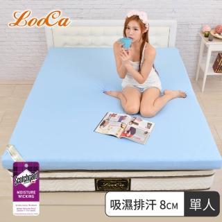 【快速到貨】LooCa吸濕排汗8cm平面記憶床墊(單人)