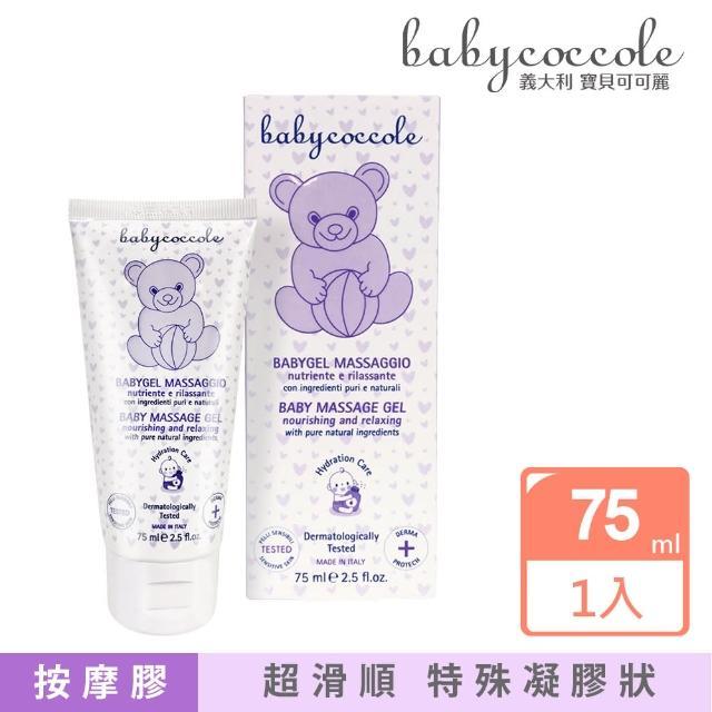 【Babycoccole 寶貝可可麗】寶寶舒緩護膚按摩膠 75ml(義大利製造原裝進口)