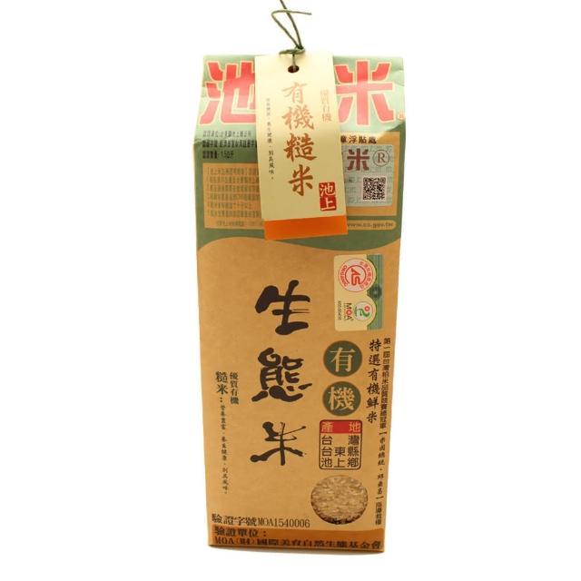 【陳協和】生態有機糙米(1.5kg/包)