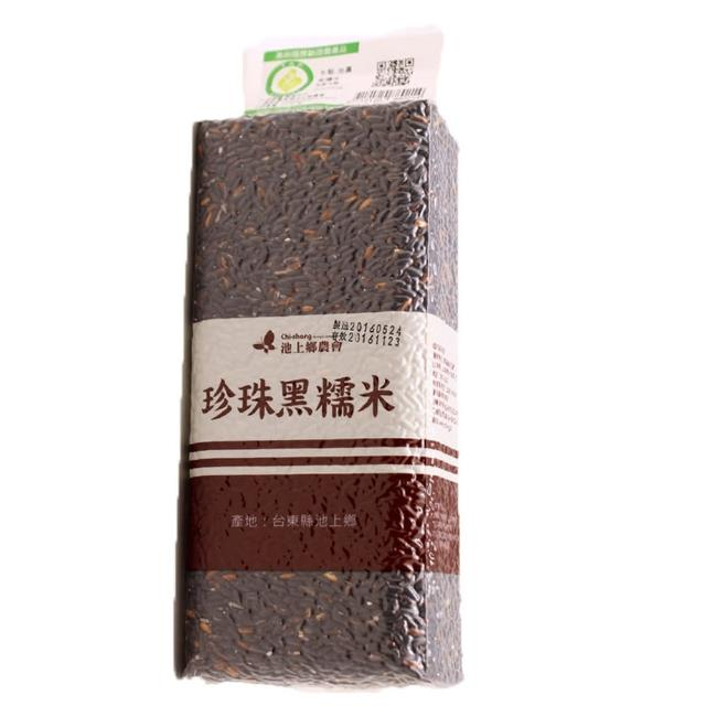 【池上鄉農會】珍珠黑糯米(1kg/包)