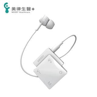 【必翔銀髮】美麗聽 輔聽器室內用(ME-200P)