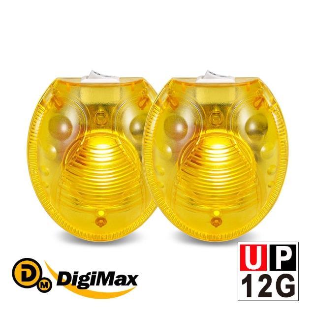 【DigiMax】UP-12G 電子螢火蟲黃光驅蚊器(超值 2 入組)