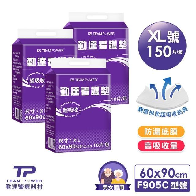 【勤達】看護墊/產褥墊-XL-60x90cm◆10片X15包/箱-共150片(箱購價;看護墊:產褥墊;成人紙尿褲)