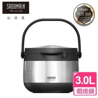 【SADOMAIN 仙德曼】輕量保溫/保冷燜燒提鍋(不鏽鋼)(3.0L)