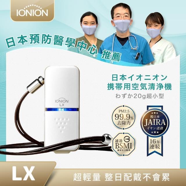 【IONION LX】日本原裝 超輕量隨身空氣清淨機(隨身空氣清淨機)