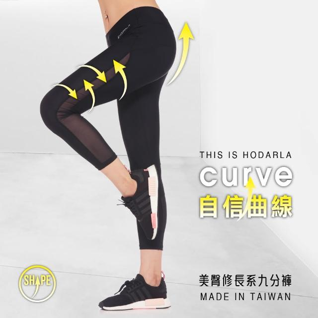 【HODARLA】MIT高彈力-修修腿曲線抗菌透膚壓縮緊身褲-台灣製 顯瘦速乾 內搭褲(黑)