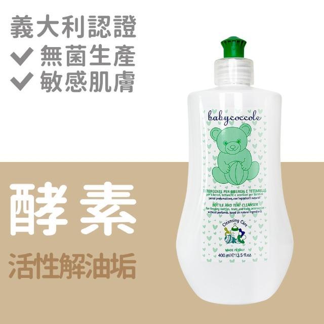 【Babycoccole 寶貝可可麗】奶瓶餐具天然酵素清洗液 400ml(義大利製造原裝進口)