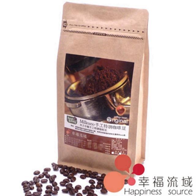 【幸福流域】Millicano 手工特調咖啡豆(1磅)