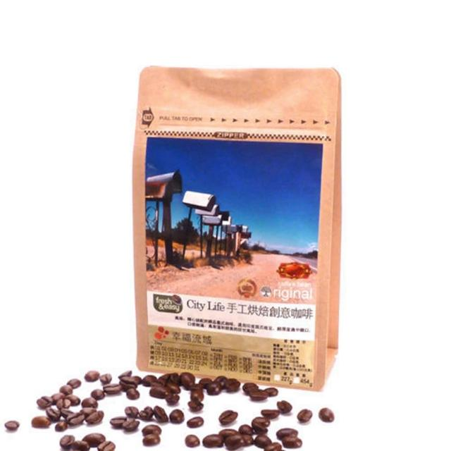 【幸福流域】City Life 手工烘焙創意咖啡豆(半磅)