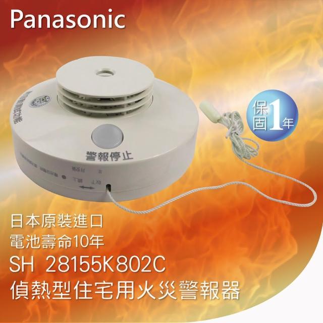 【Panasonic國際牌】住宅用火災警報器(單獨型 定溫式 偵熱型 SH28155K802C)