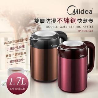 【Midea美的】1.7L 雙層防燙不鏽鋼快煮壺