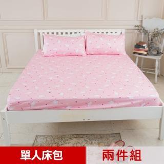 【米夢家居】台灣製造-100%精梳純棉(單人3.5尺床包兩件組-北極熊粉紅)