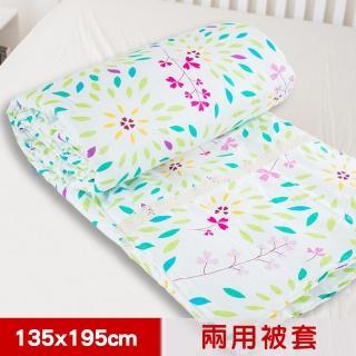 【米夢家居】台灣製造-100%精梳純棉兩用被套(萬花筒-單人)