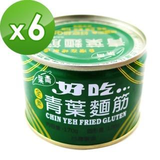 【青葉】麵筋-大(170g*6)