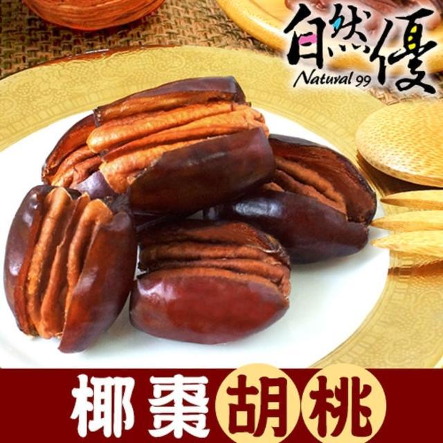 【自然優】椰棗胡桃150g/包(手工天然椰棗堅果系列)