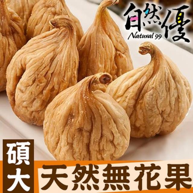 【自然優】碩大天然無花果100g/包(手工天然椰棗堅果系列)