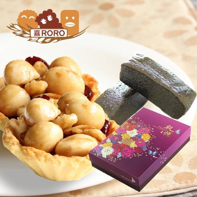 【喜RORO】健康拌手禮盒 頂級何首烏黑芝麻糕+綜合堅果塔(堅果塔6顆.芝麻糕300g)