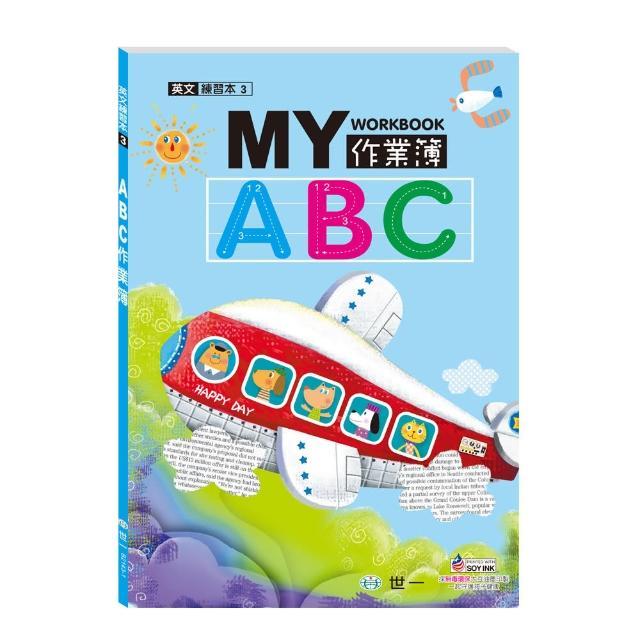 【世一】我的ABC作業簿(16K)