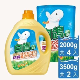 【白鴿】天然濃縮抗菌洗衣精肉桂防蹣3500gx2罐+2000gx4包
