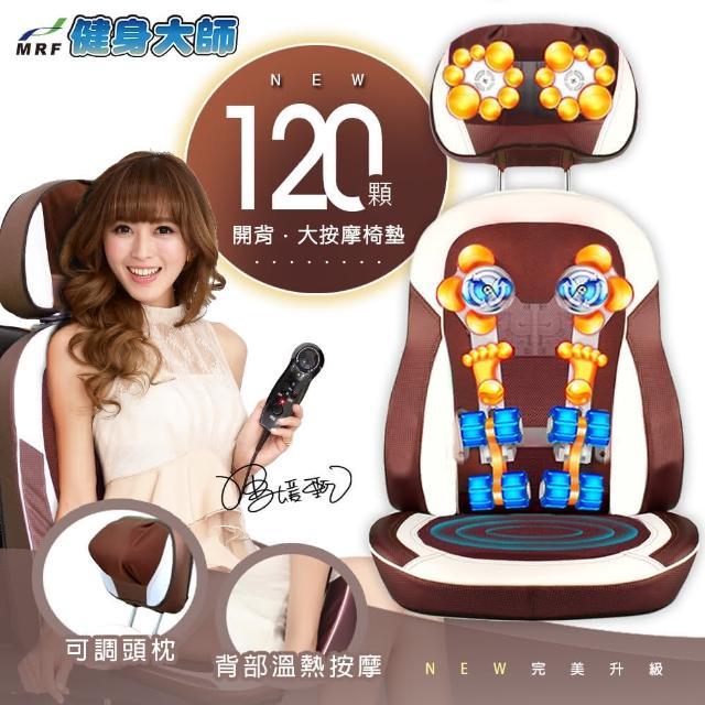 【快速到貨】健身大師全新升級22顆溫熱按摩頭大型按摩椅墊(顏色隨機)