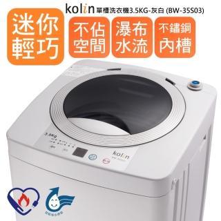 【Kolin歌林】9/18-9/30白電節登記送好禮★單槽洗衣機 3.5KG-灰白BW-35S03(含基本安裝+舊機回收)
