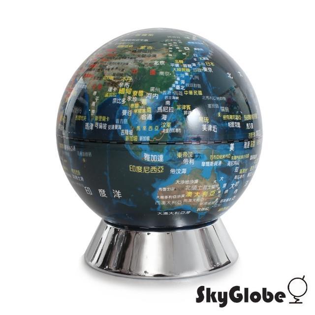 【SkyGlobe】5吋地形海溝深淺存錢筒地球儀(中文版)