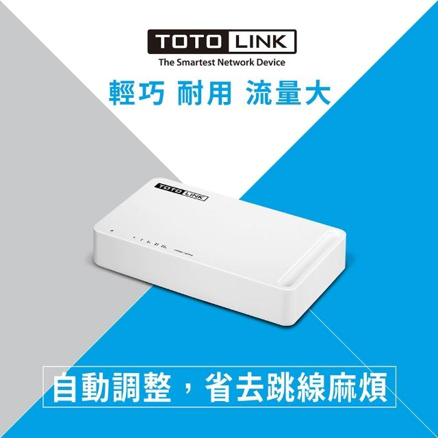 【TOTOLINK】S505G 5埠 Giga極速乙太網路交換器(隨插即用最便利)
