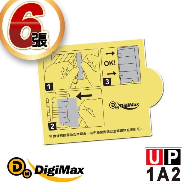 【DigiMax】UP-1A2 『電子捕蚊燈』靜音型光誘導捕蚊蠅器 黏蟲紙補充包(UP-1A1專用款)