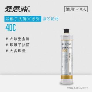 【EVERPURE 愛惠浦】DC series銀離子抗菌系列濾芯(4DC)