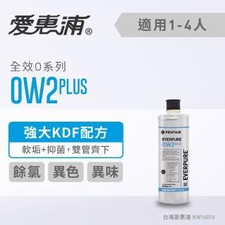 【EVERPURE 愛惠浦】全效系列(OW2PLUS活性碳濾芯)