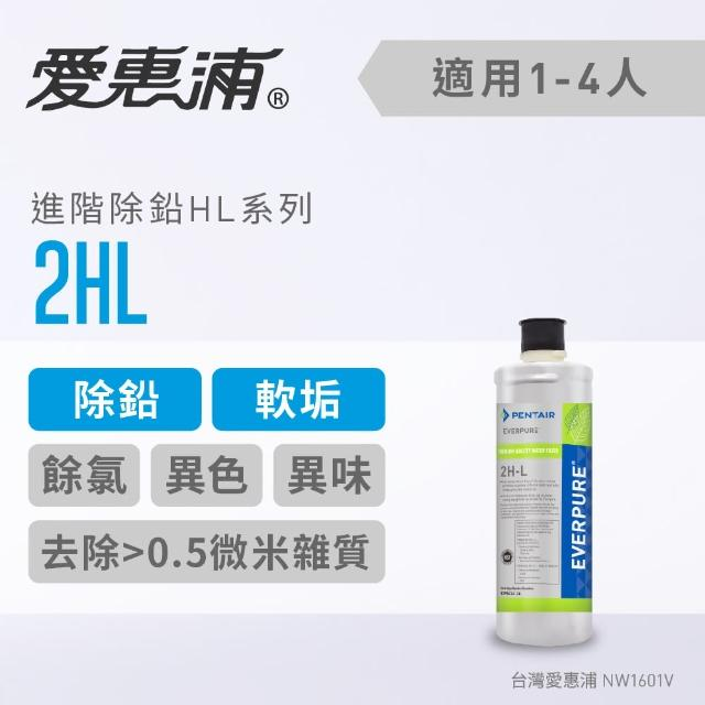 【愛惠浦公司貨】EVERPURE 2HL淨水濾芯(2HL CART)