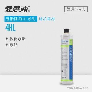 【EVERPURE 愛惠浦】HL series進階除鉛系列濾芯(4HL)
