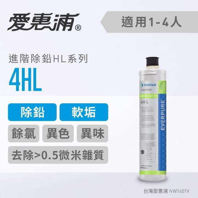 【愛惠浦公司貨】EVERPURE 4HL淨水濾芯(4HL CART)
