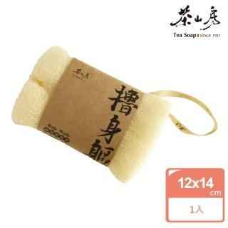 【茶山房手工皂】兩用潔膚袋(Cleansing Bag)