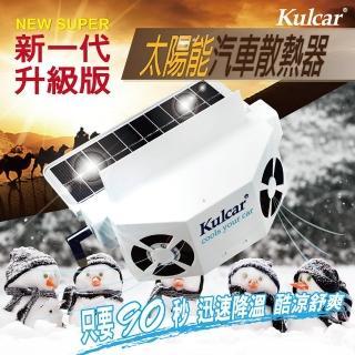 【安伯特】Kulcar太陽能汽車散熱器 窗掛式免插電免安裝 降油耗節能環保(新一代升級版)