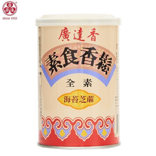 【廣達香】素食香鬆-海苔芝麻(素鬆)