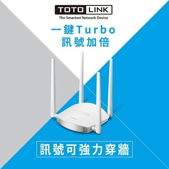 【TOTOLINK】N600R 強化大天線雙倍飆速無線分享器(一鍵TURBO加速)