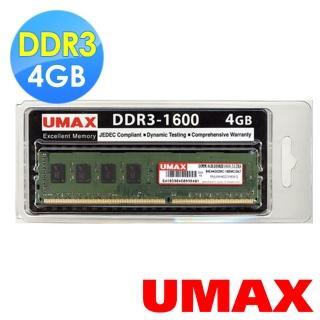 【UMAX】DDR3-1600 4GB 桌上型電腦記憶體(512X8)