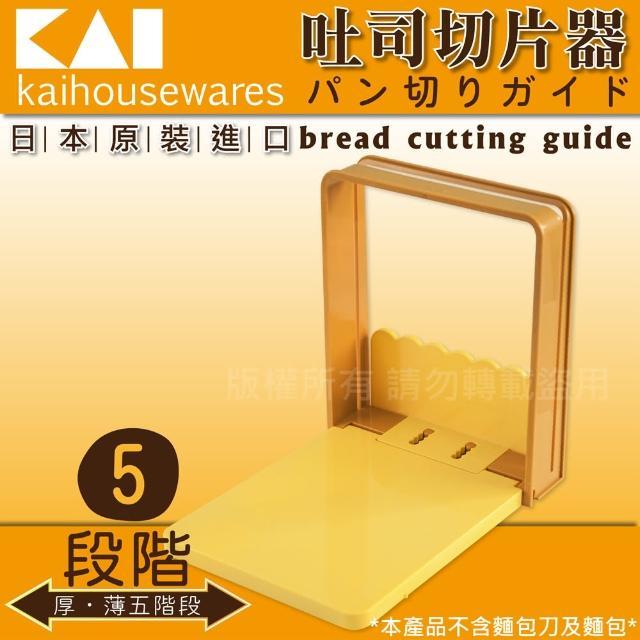 【KAI貝印】簡易吐司切片器