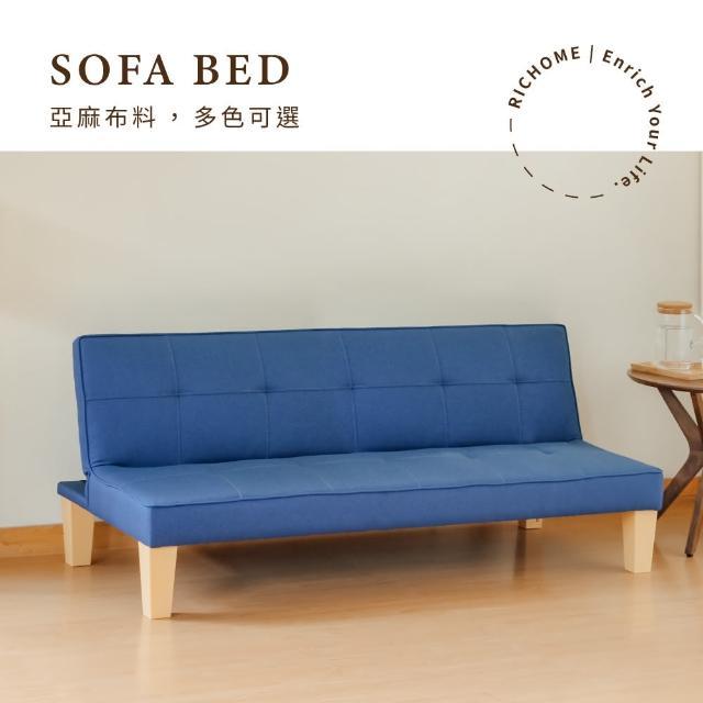 【RICHOME】薇琪布面舒適沙發床-5色(買送北歐風圓桌)