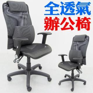 【Z.O.E】窈窕曲線護腰透氣全網椅(立體大腰靠)