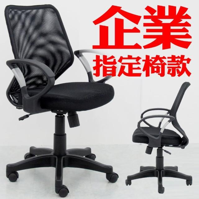 【Z.O.E】超隔熱護腰Q彈辦公椅(PU泡棉)