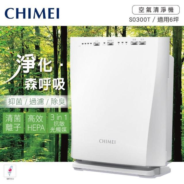 【CHIMEI奇美】清菌離子抗敏空氣清淨機 S0300T(適用3-6坪)