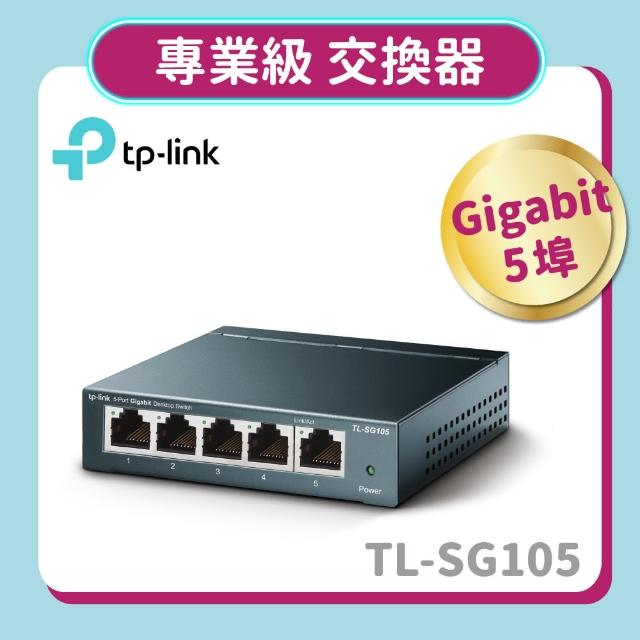 【TP-LINK】TL-SG105 5埠 專業級Gigabit 交換器(鋼鐵機殼)