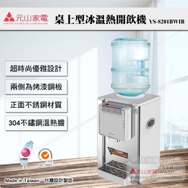 【元山牌】桌上型不�袗�冰溫熱桶裝飲水機(YS-8201BWIB)