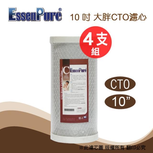 【EssenPure水蘋果】高品質10英吋大胖CTO活性碳濾心(4支組)