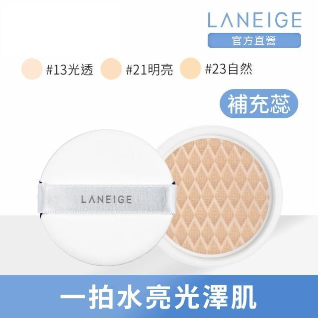 【LANEIGE蘭芝】水聚光淨白氣墊粉霜粉蕊SPF50+ PA+++